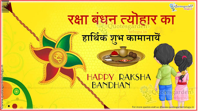 Rakshabandhan Greetings in Hindi 2017