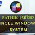 सिंगल विंडो सिस्टम पथिक ( Single  Window  System Pathik )