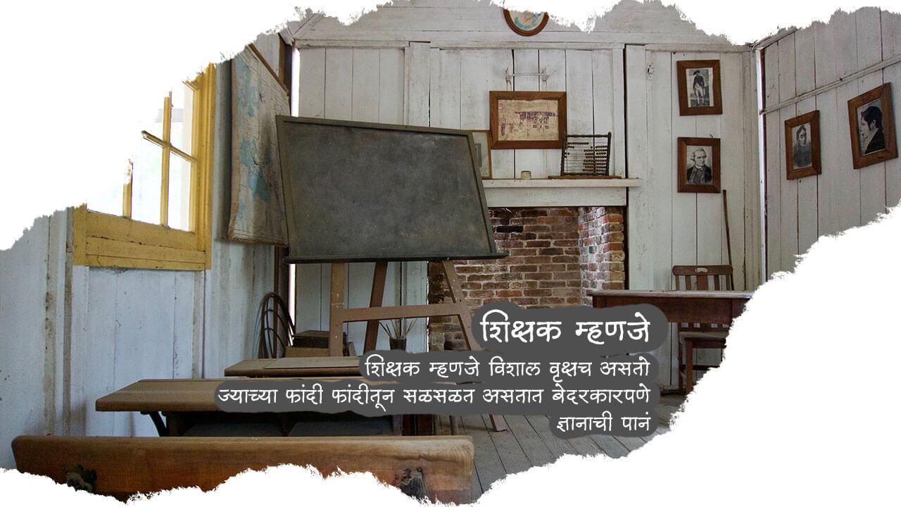 शिक्षक म्हणजे - मराठी कविता | Shikshak Mhanje - Marathi Kavita