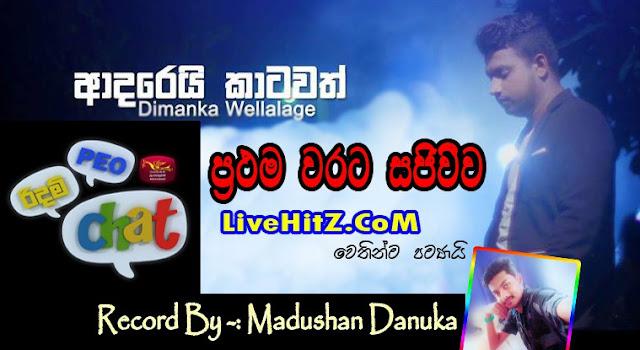 ADAREI KATAWATH - DIMANKA WELLALAGE 1ST TIME SINGING LIVE IN RUPAVAHINI PEO RYHTHM CHAT