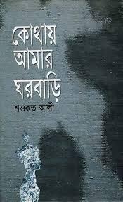 কোথায় আমার ঘরবাড়ি – শওকত আলী Kaothay Amar Gharbari by Shawkat Ali pdf