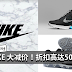 NIKE 大减价!折扣高达50%!鞋子、服装统统有折扣!