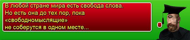 Циклопедия.Ру | Свобода слова