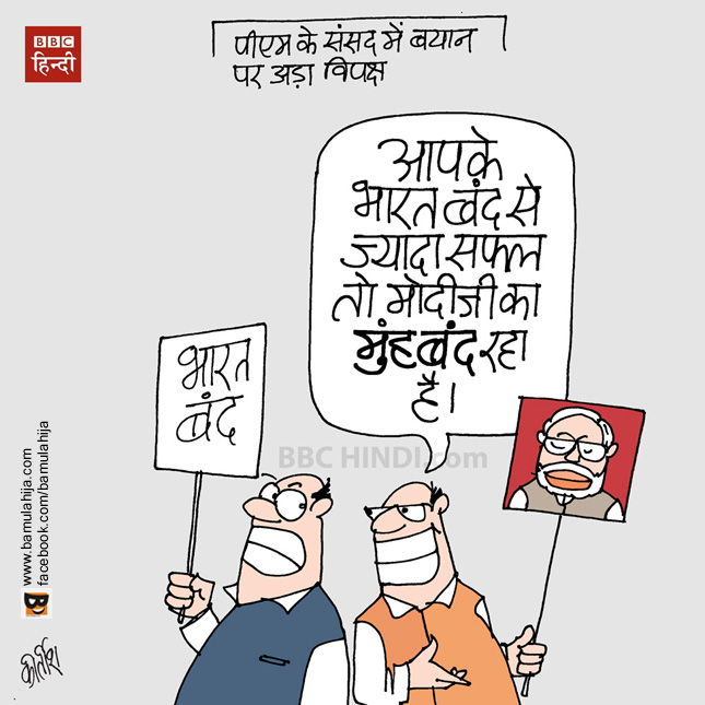 narendra modi cartoon, bjp, bharat bandh, demonetization, Rs 1000 Ban, Rs 500 Ban, cartoonist kirtish bhatt, bbc cartoon, indian political cartoon, cartoons on politics