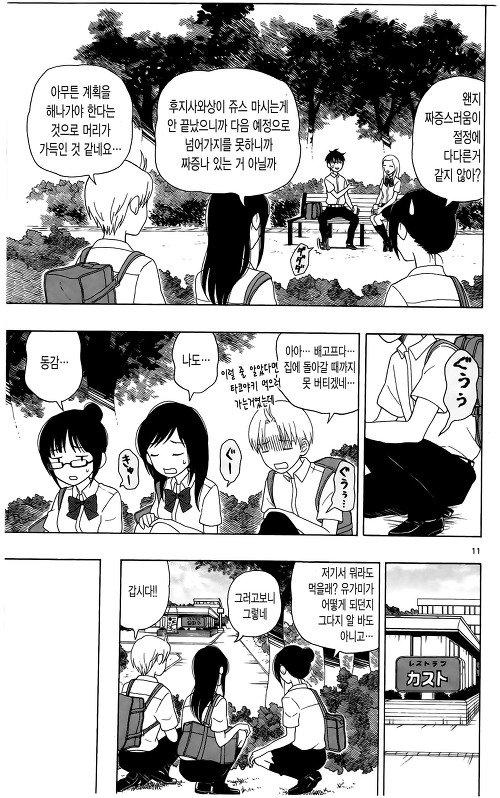 유가미 군에게는 친구가 없다 7화의 10번째 이미지, 표시되지않는다면 오류제보부탁드려요!