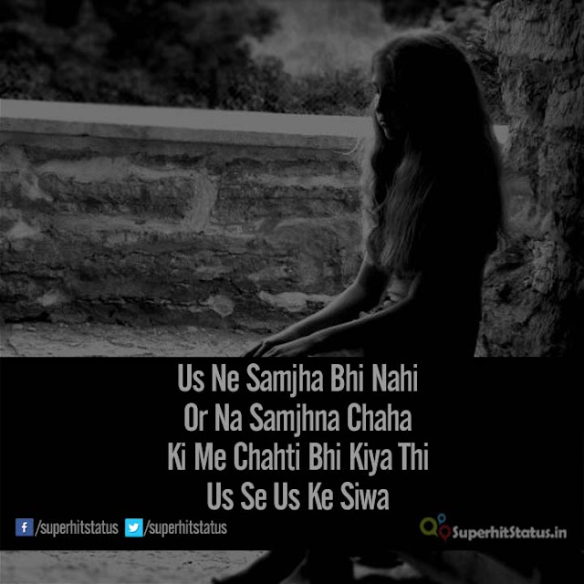 Us Ne Samjha Bhi Nahi Girl Sad Shayari DP Images Download