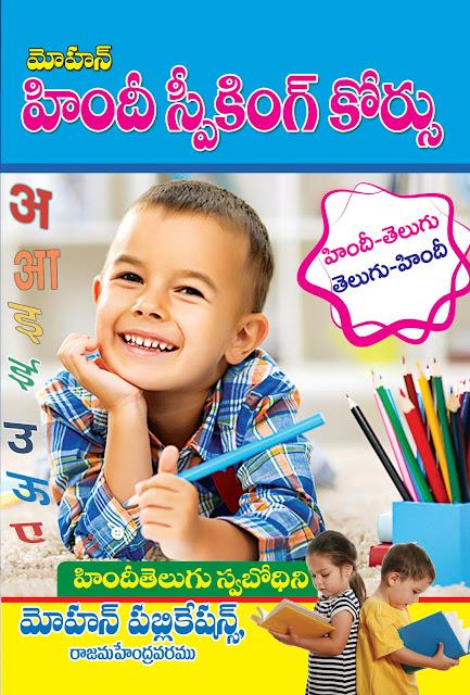 హింది స్పీకింగ్ కోర్స్ | హిందీ తెలుగు స్వబోధిని | Hindi speaking course |