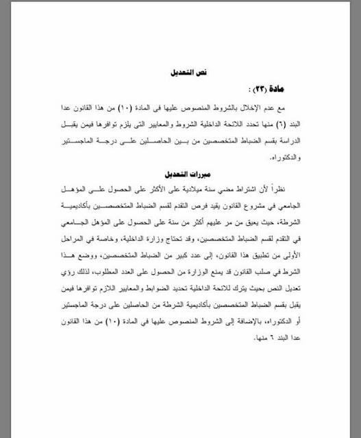 شروط تعيين الحاصلين على الماجستير والدكتوراه ضباط فى وزارة الداخلية
