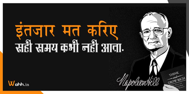 Napoleon-Hill-Quotes-with-Images-in-Hindi-7