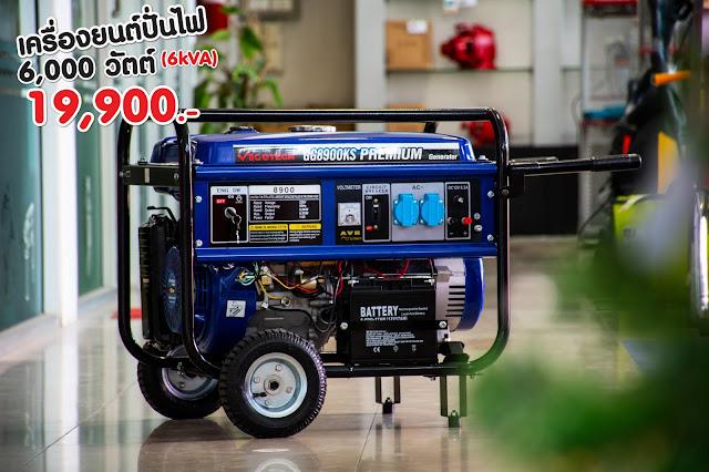 เครื่องยนต์ปั่นไฟ เบนซิน 6,000 วัตต์(6kVA)