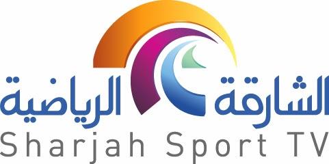 تردد قناة الشارقة الرياضية
