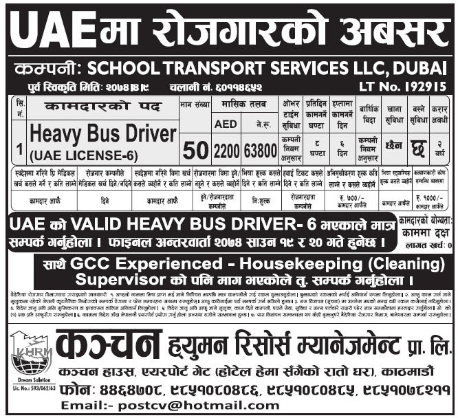 Jobs in UAE for Nepali, Salary Rs 63,800