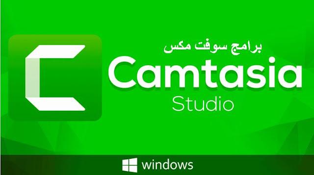 تحميل برنامج تصوير الشاشة فيديو للشرحات وتصميم فيديو علي الكمبيوتر downlaod Camtasia Studio