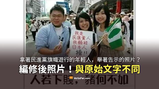 我是民進黨人 我願被日本人 好舒服喲 謠言 假照片