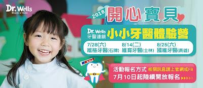 Dr. Wells 小小牙醫體驗營