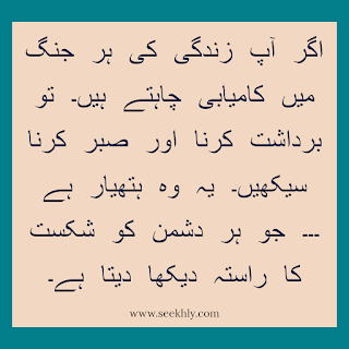 Urdu Quotes، life reality quotes in urdu،