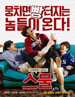 Seumool (Twenty) (2015)