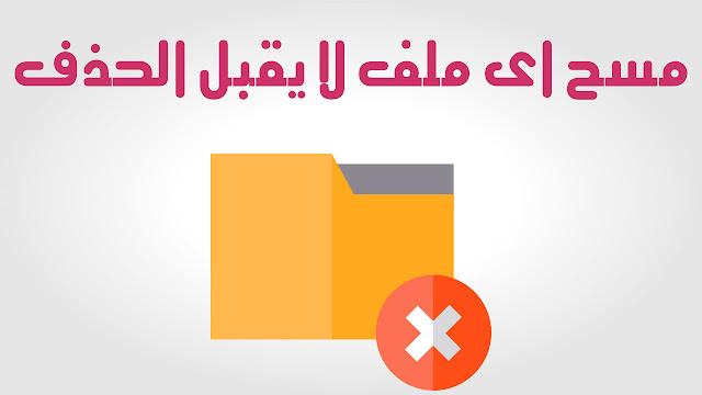 حذف الملفات والمجلدات التى تقبل الحذف بدون برامج باستخدام CMD
