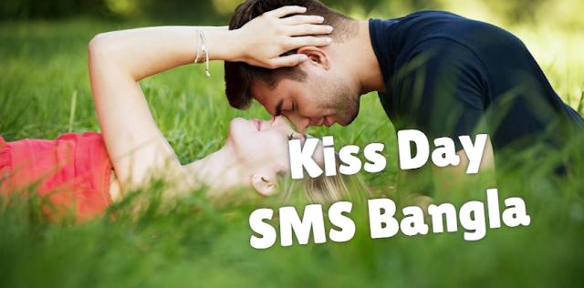 Kiss Day SMS Bangla