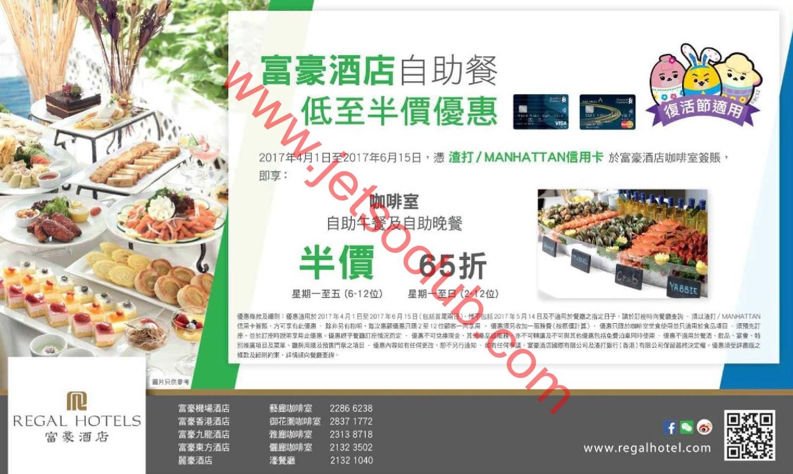渣打信用卡:富豪酒店 自助餐 低至半價(1/4-15/6) ( Jetso Club 著數俱樂部 )
