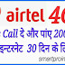 Airtel free internet Miss call de aur paye 200 mb free Data