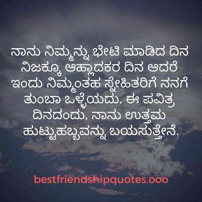 friendship quotes in Kannada