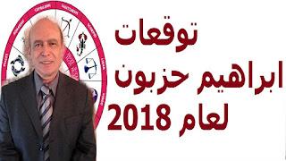 توقعات ابراهيم حزبون لعام 2018