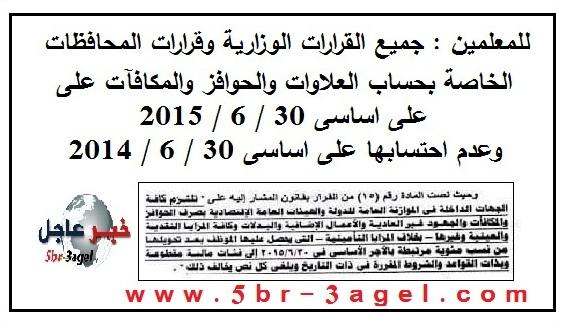 للمعلمين القرارات الخاصة باحتساب الحوافز والبدلات والمكافآت على اساسى 30 / 6 / 2015