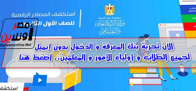 أخبار, أخبار-التعليم, أخبار-مصر, التعليم, عاجل, Egypt-news, News, Education, Tech, التقنية-والتكنولوجيا, تقنية,