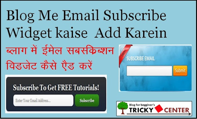 Blog me Email Subscription widget kaise add karein