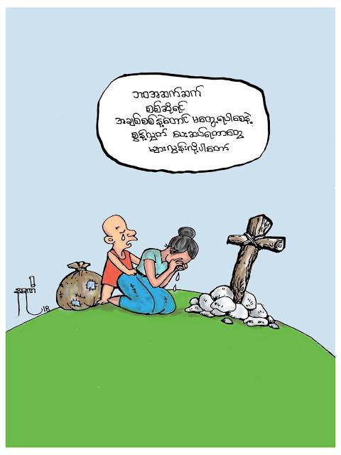 ကာတြန္း နရဏီရဲ႕ ဆုေတာင္း ...