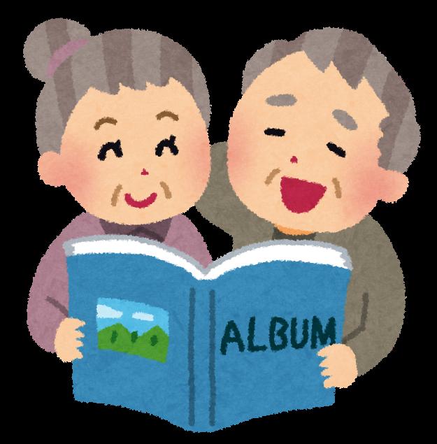アルバムを見ている老夫婦のイラスト | かわいいフリー素材集 いらすとや
