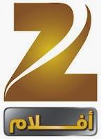 قناة زي أفلام