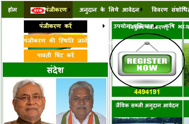 farmer registration bihar
