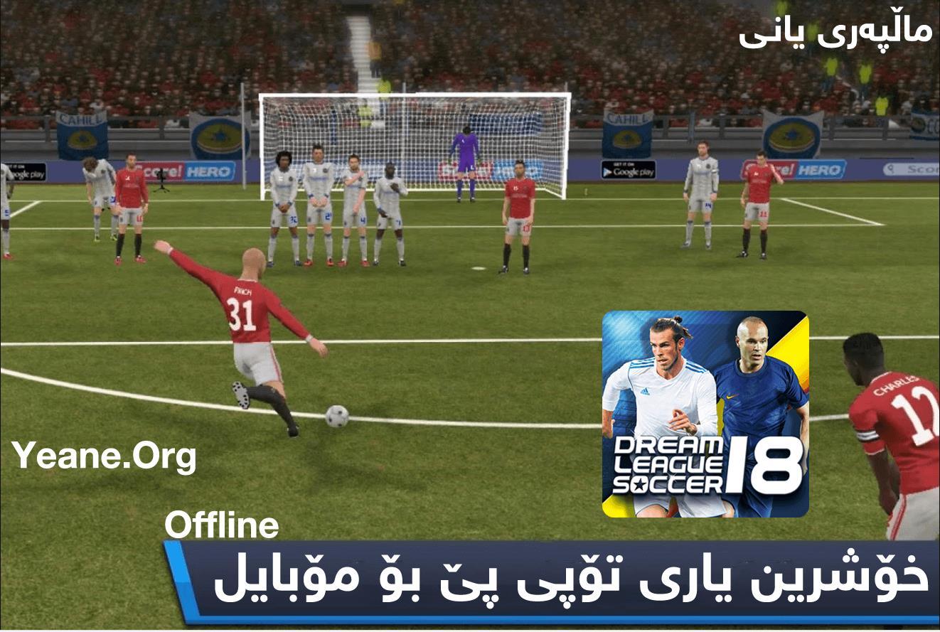یاری Dream League Soccer 2018 خۆشرین یاری تۆپی پێ یه و بێ ئینتهرنێت كاردهكات بۆ ئهندرۆید و ئایفۆن