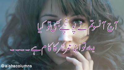 aansu poetry