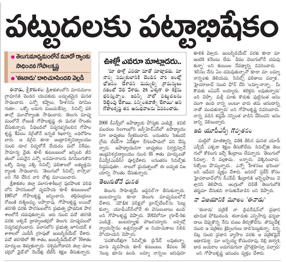 ITCSA (Indian Telugu Civil Servants Association)