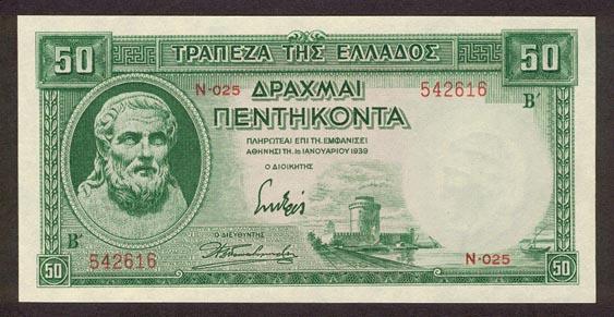 https://4.bp.blogspot.com/-A4oCxIe-3iY/UJjrPT84iuI/AAAAAAAAKAE/CkSSN6-t6fE/s640/GreeceP107-50Drachmai-1939-donated_f.jpg
