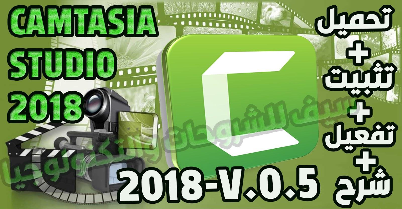 تحميل وتثبيت برنامج Camtasia Studio 2019 -V.0.5 - نسخة مفعلة  واستعراض لأهم المميزات المضافة