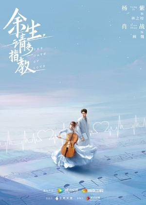 The Oath of Love 2019, (余生,请多指教), Chinese Drama, Release, Cast