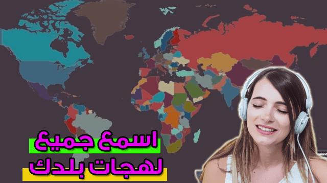 اسمع جميع لهجات و لغات بلدان العالم مع نشيدها الوطني - عبر هذا الموقع