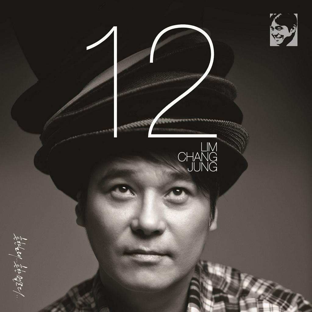 Lim Chang Jung – Vol.12 Ordinary Song… OrdinaryMelody… (FLAC)