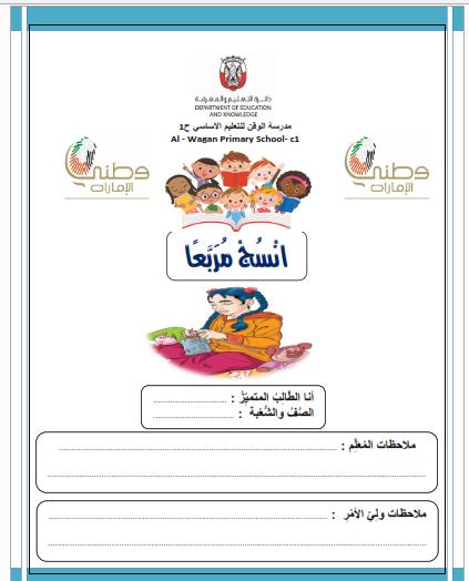 ورقة عمل انسخ مربعا في اللغة العربية للصف الرابع
