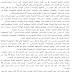 مصادقة المجلس الوزاري على مشروع قانون منظم للإضراب
