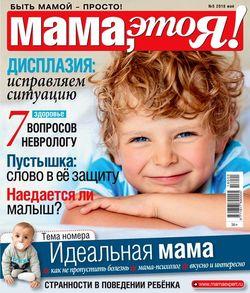 Читать онлайн журнал Мама это Я! (№5 май 2018) или скачать журнал бесплатно
