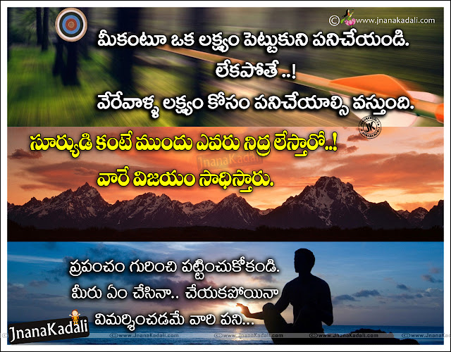 telugu quotes on life, Motivational Quotes in Telugu, Success Thoughts in Telugu