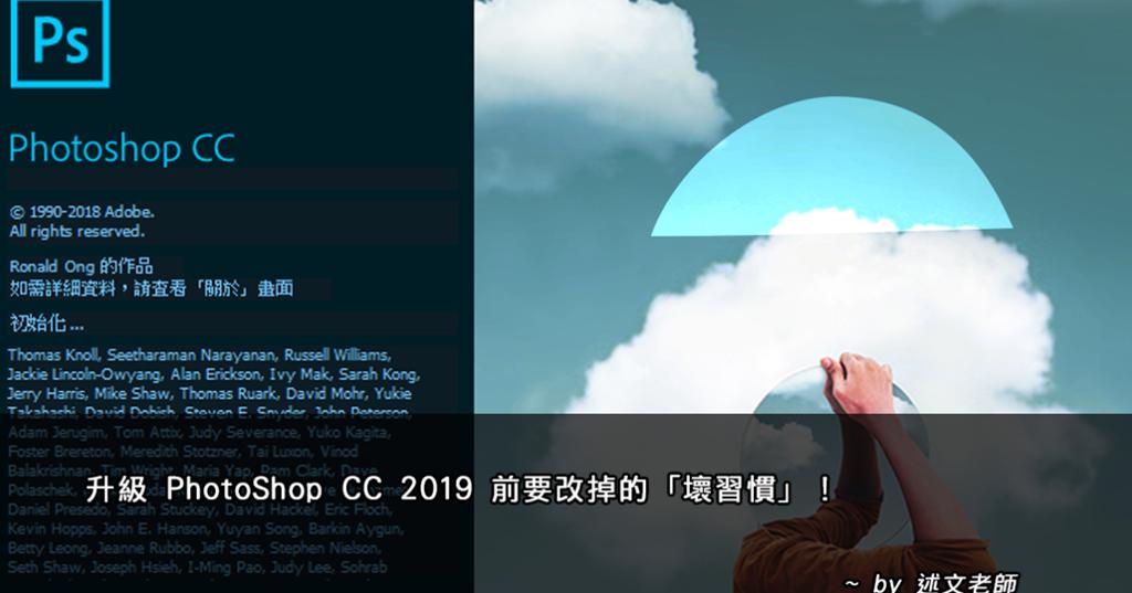 升級 PhotoShop CC 2019 前要改掉的「壞習慣」!