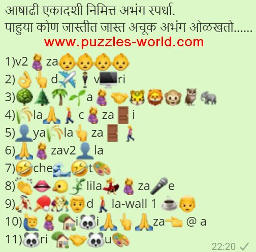 Guess the Abhang from the given Emojis - अभंग ओळखा