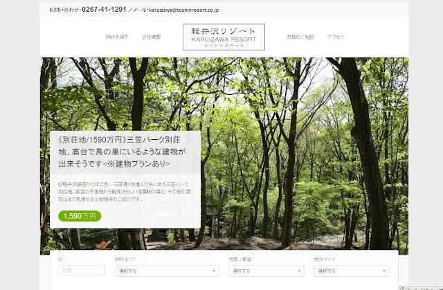 軽井沢 トーシンスペース