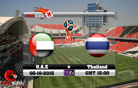 مشاهدة مباراة الإمارات وتايلاند اليوم 6-10-2016 تصفيات كأس العالم